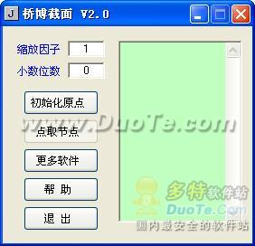 桥博截面坐标准备程序下载