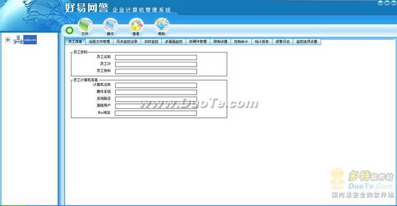 好易网警企业计算机监控软件下载