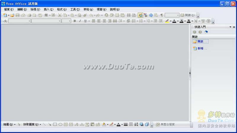 永中Office2010下载