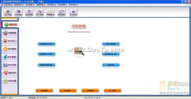 慧管进销存软件下载