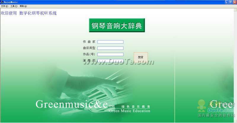 钢琴音响大辞典下载