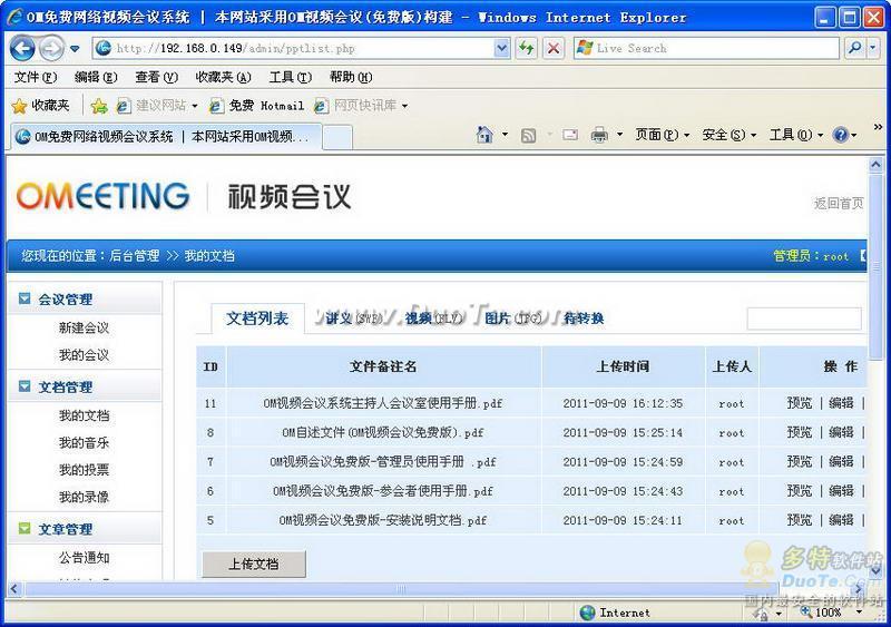OM免费视频会议软件(服务器版)下载