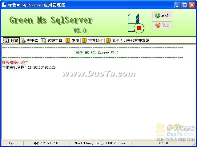 绿色SqlServer CyzSql下载