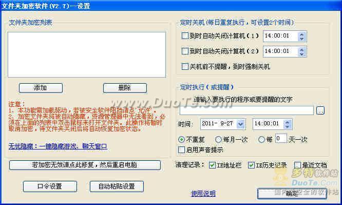 易朴文件夹加密软件下载