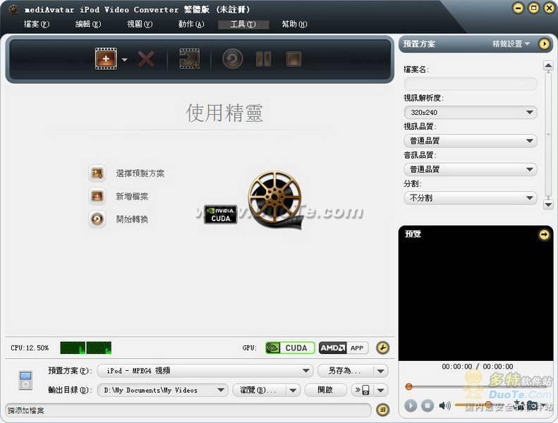 MediaVideoConverter iPod Video Converter下载