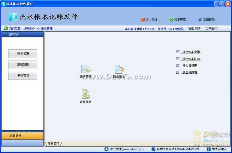 宏方流水帐本记账软件下载