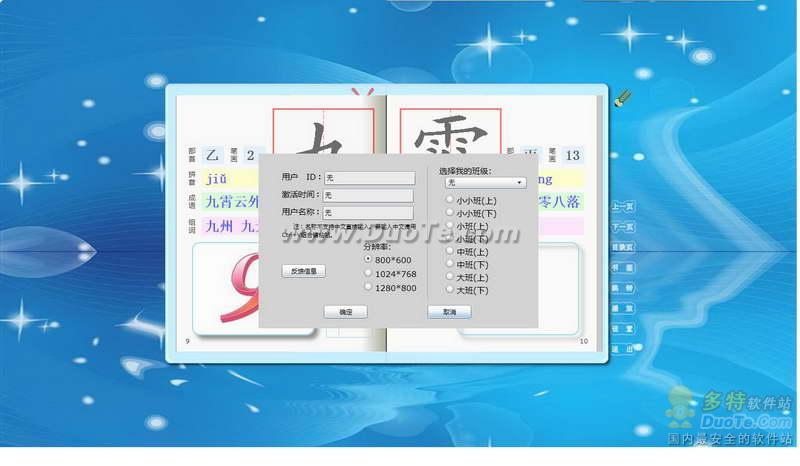 学之友智能识字软件下载