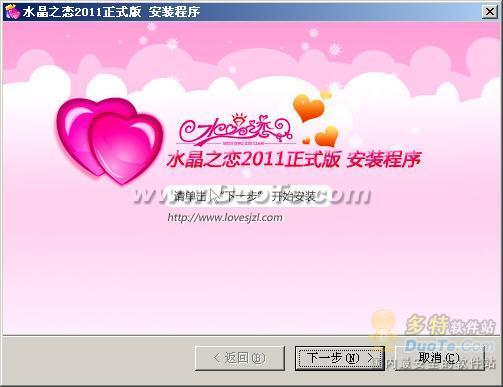 水晶之恋婚恋交友下载