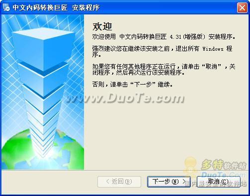 中文内码转换巨匠下载