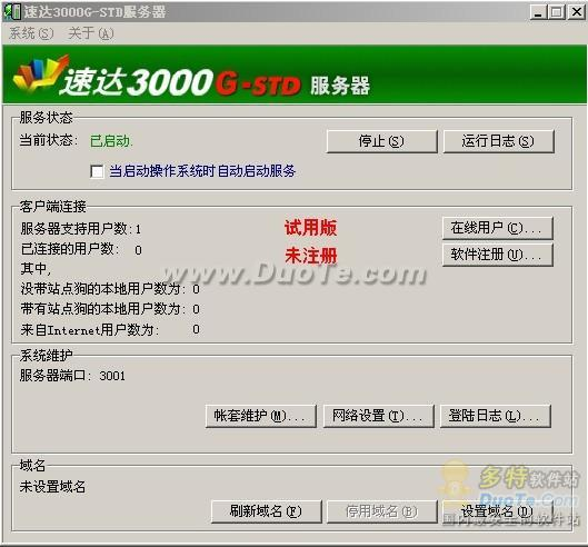 速达3000G-STD下载