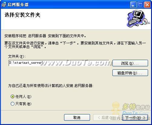 启网连锁店管理软件下载