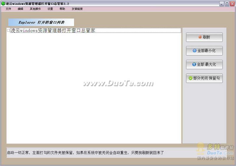 凌云windows资源管理器打开窗口总管家下载