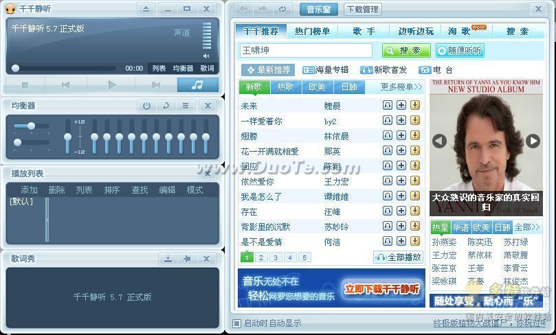 千千静听(TTPlayer)绿色版下载