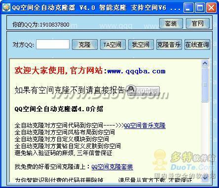 QQ空间全自动克隆器下载