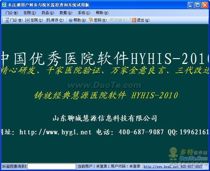 慧源医院软件小型网络版―财务与院长监控查询下载