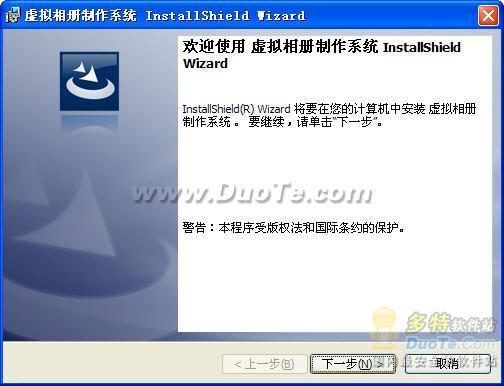 虚拟相册制作系统下载