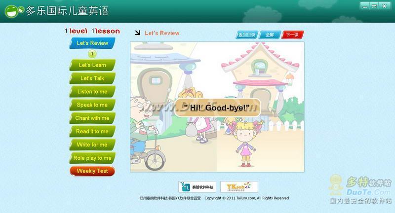 多乐国际儿童英语下载