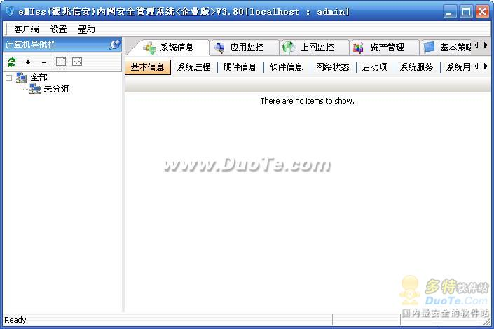 eMiss(银兆信安)内网安全管理系统下载