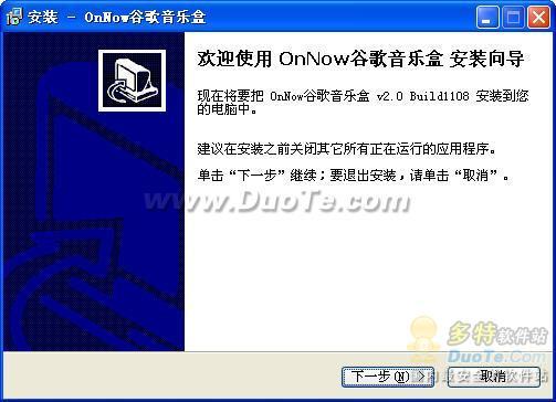 OnNow谷歌音乐盒下载