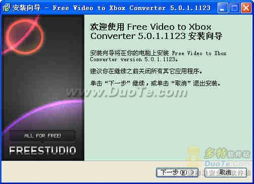 Free Video to Xbox Converter下载
