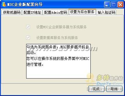 MSC企业即时通讯服务端 for Windows下载