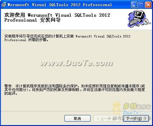 Visual SQLTools 2012 Pro下载