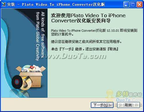 Plato Video To iPhone Converter下载