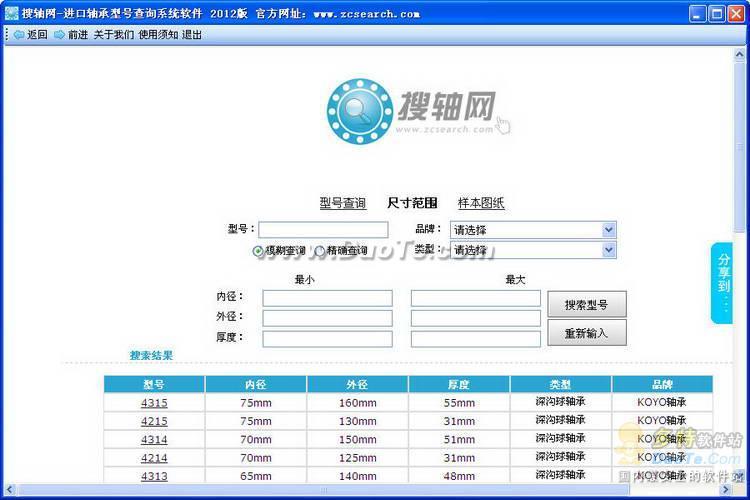 进口轴承型号查询系统软件下载