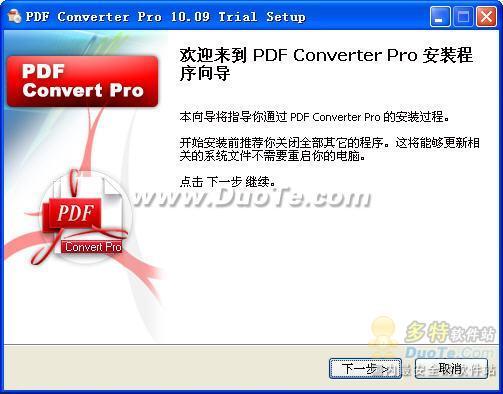 PDF转换器专家(PDF Converter Pro)下载