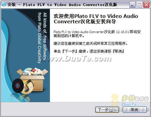 Plato Video To FLV Converter下载