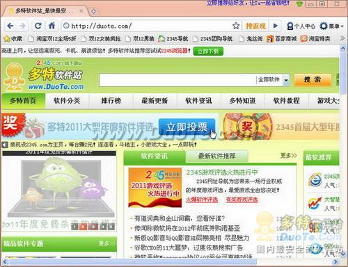 购物兔省钱专用浏览器下载