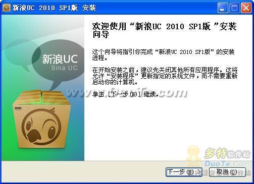 新浪UC 2010 SP1下载