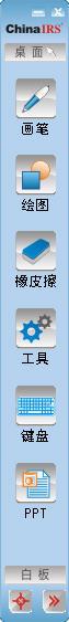 ChinaIRS交互式电子白板系统 WIN7版下载