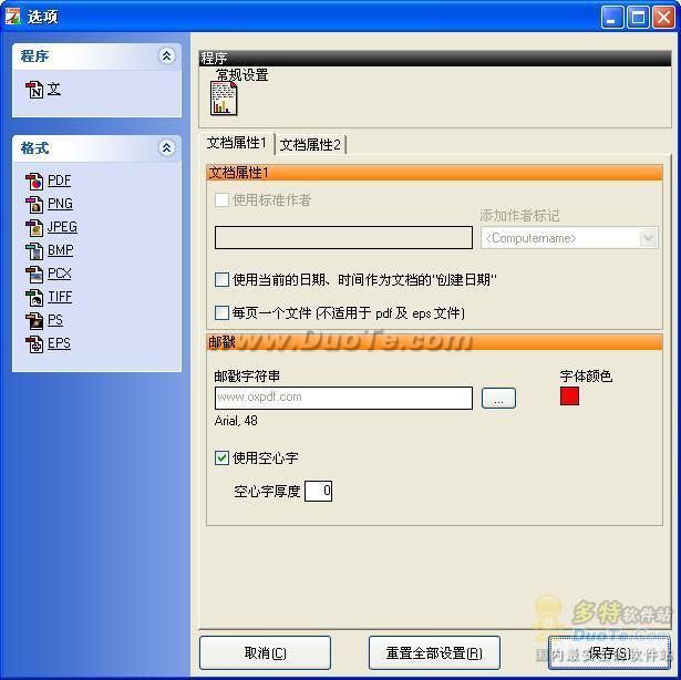 OX PDF Creator下载