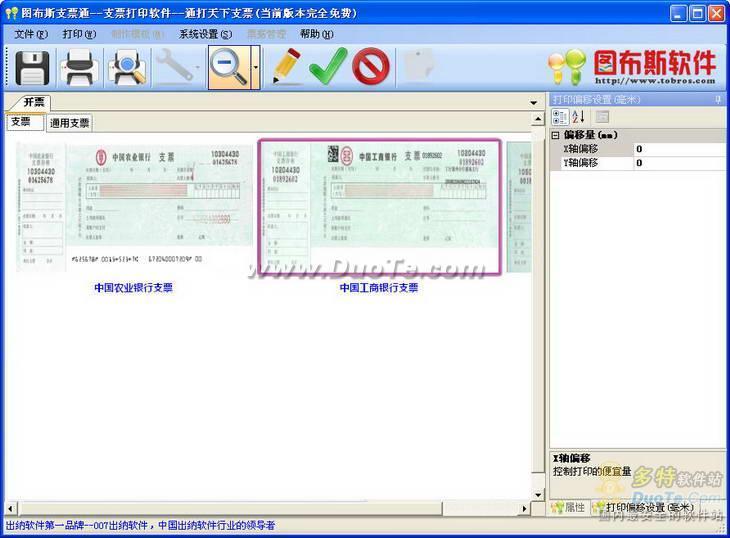 图布斯支票通--出纳票据打印软件下载
