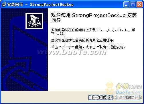 强壮项目备份(StrongProjectBackup)下载