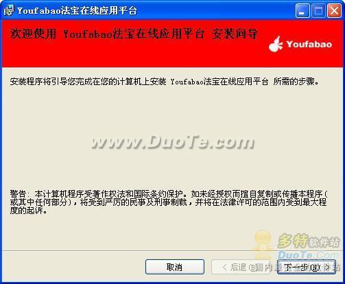 Youfabao法宝在线应用平台下载