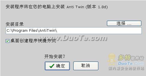 Anti-Twin下载