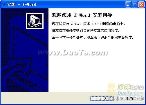 Z-Word TXT文字处理器下载