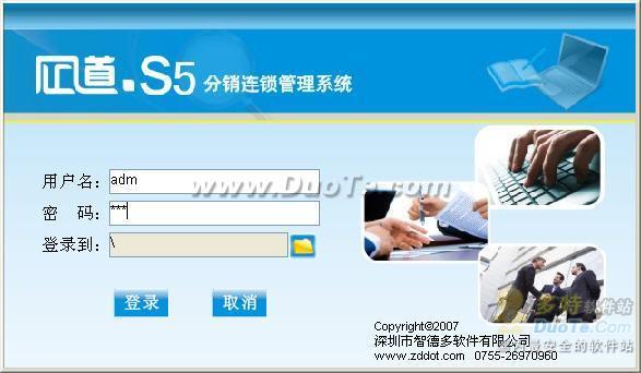 企道S5分销连锁管理系统下载