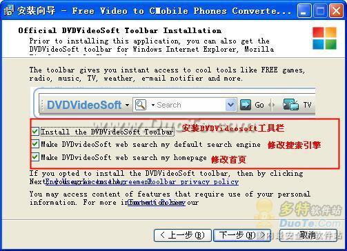 DVDVideoSoft万能手机视频转换器下载