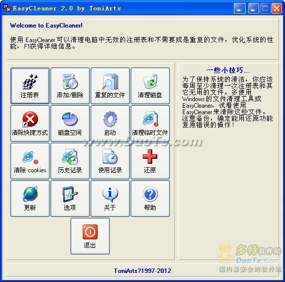 EasyCleaner(系统清洁维护)下载