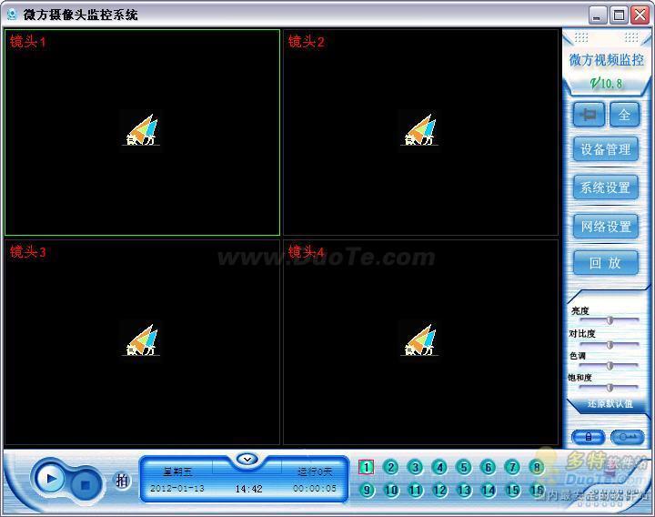 微方视频监控系统下载