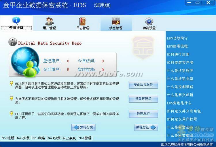 金甲企业数据保密系统EDS下载