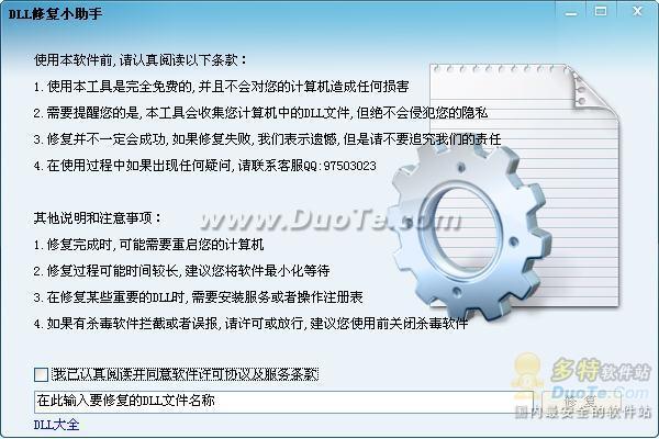 DLL修复小工具下载