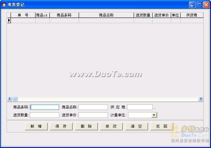 联亚零售管理系统下载