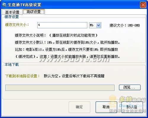 生意通.tv网络电视 2012下载