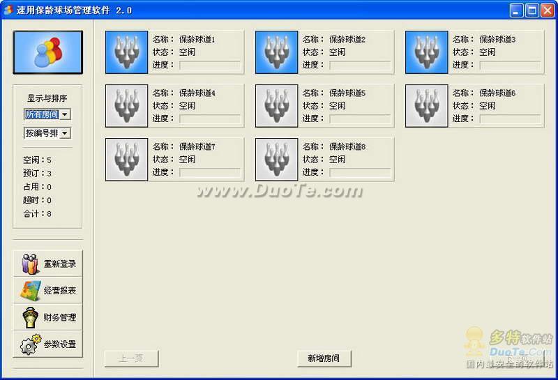 速用保龄球场管理软件下载