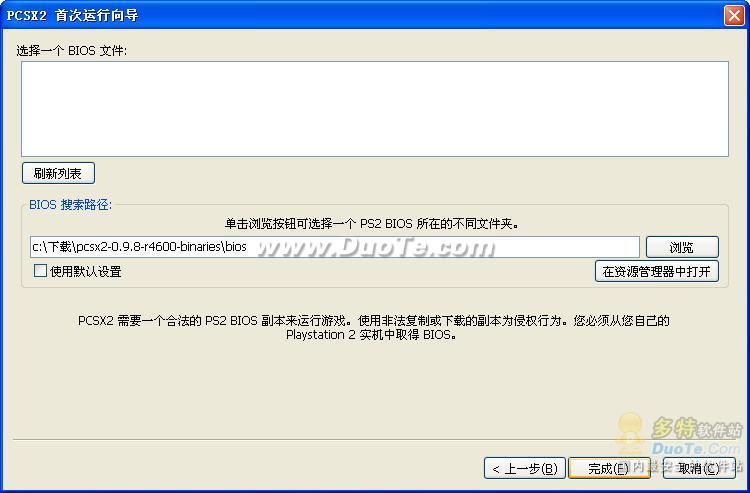PCSX2下载