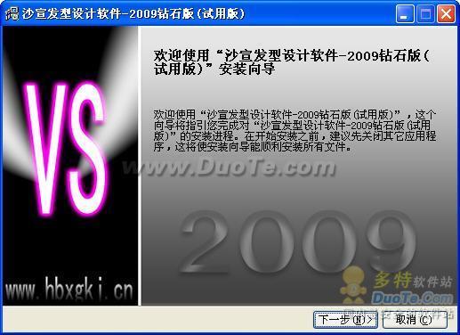 沙宣发型设计软件 2009下载